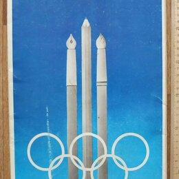 Постеры и календари - плакаты Олимпиады 80,Международный конкурс, папка 39 плакатов, 1980 год, 0