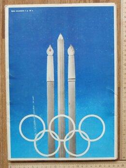 Постеры и календари - плакаты Олимпиады 80,Международный конкурс,…, 0