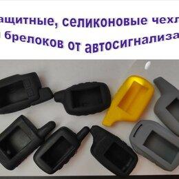 Прочие аксессуары  - Чехлы для брелоков от автосигнализации., 0