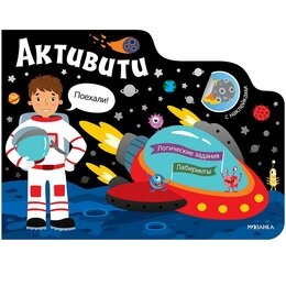 Электронные книги - Книга - активити для мальчиков. Космос, 0