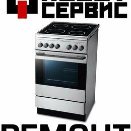 Плиты и варочные панели - Ремонт электроплит Квест-Сервис, 0