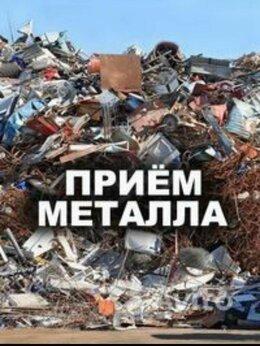 Бытовые услуги - Вывоз металлолома., 0