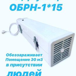 Устройства, приборы и аксессуары для здоровья - Облучатель-рециркулятор бактерицидный обрн-1х15 Азов, 0