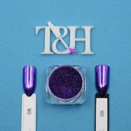 Зеркала - Втирка T&H Цветное зеркало №8, 0