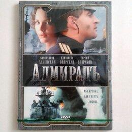 Видеофильмы - Адмирал (фильм), 0
