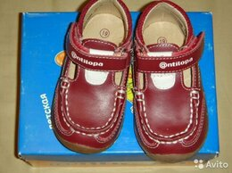 Обувь для малышей - Ботинки кожа демисезон Антилопа р.19, 0