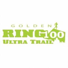 Фонари - Слот на Голден ринг ультра трейл 100 км (RZD…, 0