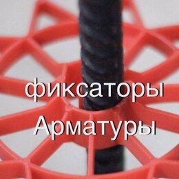 Перфорированный крепеж - фиксаторы Арматуры, 0
