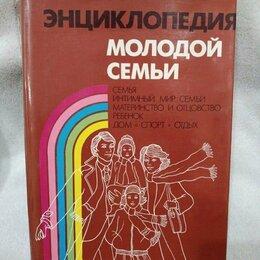 Дом, семья, досуг - Энциклопедия молодой семьи, 0
