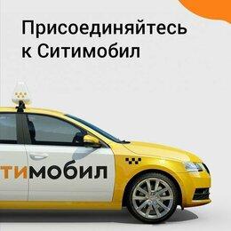 Водитель - Подключение к Ситимобил. Ситимобил подключение…, 0