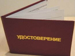 Бухгалтерские книги, бланки, формы - Бланк удостоверения по электробезопасности 8…, 0