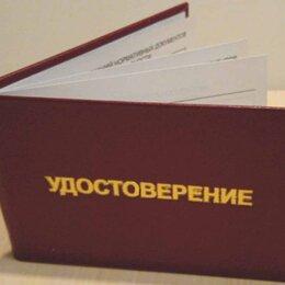 Бухгалтерские книги, бланки, формы - Бланк удостоверения по электробезопасности 8 страниц, 0