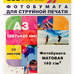 Бумага и пленка - Фотобумага Hi-Image Paper матовая односторонняя, A3, 140 г/м2, 20 л., 0
