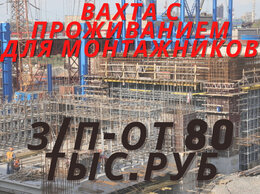 Монтажник - Монтажники Вахта, 0