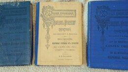 Литература на иностранных языках - Антикварные книги на французском языке…, 0