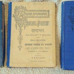 Литература на иностранных языках - Антикварные книги на французском языке 1905--1910г., 0