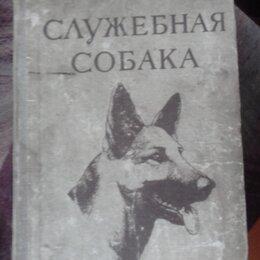 Прочее - Книга Служебная собака, 0
