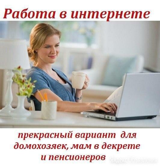 Онлайн-менеджер - Менеджеры, фото 0