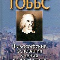 Астрология, магия, эзотерика - Философские основания учения о гражданине, 0