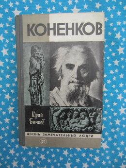 Художественная литература - Ю. Бычков. Коненков. 1982 год, 0