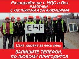 Архитектура, строительство и ремонт - Разнорабочие Новгородская область С Ндс и без, 0