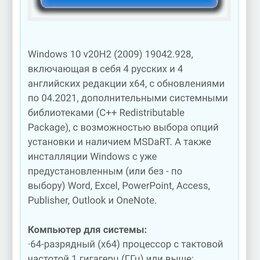 Программное обеспечение - Виндовс 10, 0
