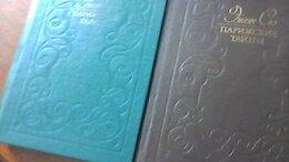 Художественная литература - книги-ПАРИЖСКИЕ ТАЙНЫ2ТОМА , 0