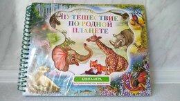 """Детская литература - Детская книга """"Путешествие по родной планете"""", 0"""