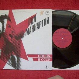 Виниловые пластинки - Пластинка- Пол МАККАРТНИ  ( ех.БИТЛЗ), 0