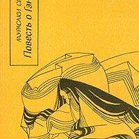Астрология, магия, эзотерика - Повесть о Гэндзи. В четырех книгах. Книга 3, 0