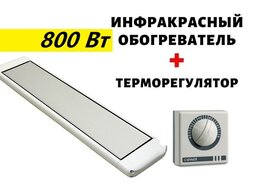 Обогреватели - Инфракрасный обогреватель Almac ИК 8 +…, 0