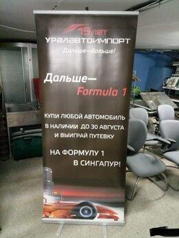 Рекламные конструкции и материалы - Мобильный стенд серии RollUp Euromedia RollScreen, 0