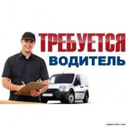 Водитель - Требуется водитель  экспедитор с личным…, 0