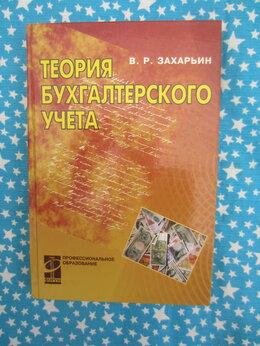 Наука и образование - В.Р. Захарьин. Теория бухгалтерского учёта. 2003…, 0