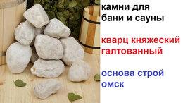 Камни для печей - Камни для бани, сауны княжеский галтованный, 0