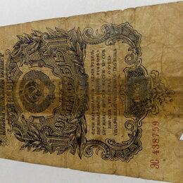 Банкноты - Старый советский рубль, 0