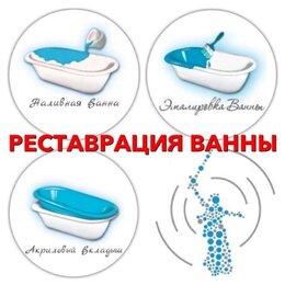 Дизайн, изготовление и реставрация товаров - Реставрация ванн любой сложности Волгоград обл, 0