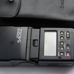 Фотовспышки - Canon Speedlite 540EZ, 0