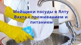Работник кухни - Мойщики посуды в гостиничный комплекс г.Ялта…, 0