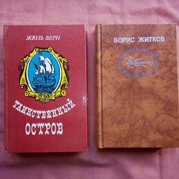 Детская литература - Книги для Детей и Школьников, (любая), 0