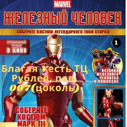 "Журналы и газеты - Журнал marvel ""Собери костюм железного человека"" , 0"