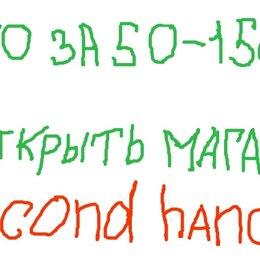 Домашняя одежда - Всего за 50-150 т. рублей уже можно открыть магазин second hand, 0