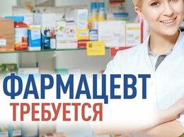 Фармацевт - ООО БСС ФАРМАЦЕВТ-ПРОВИЗОР, 0