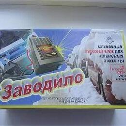Аккумуляторы и зарядные устройства - Пусковое зарядное устройство ПЗУ Заводило для аккумулятора автомобиля, 0