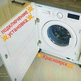 Ремонт и монтаж товаров - Подключение стиральной посудомоечной машины. Тестовый запуск., 0