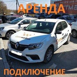 Аренда транспорта и товаров - АРЕНДА АВТО для работы водителем в Ситимобил,…, 0