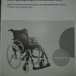 Приборы и аксессуары - Коляска инвалидная, 0