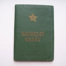 Документы - Обложка  для ВОЕННОГО БИЛЕТА   (послевоенная ), 0