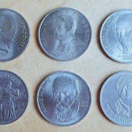 Монеты - Монеты юбилейные СССР, 0
