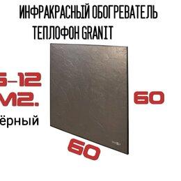 Обогреватели - Инфракрасный обогреватель Теплофон GRANIT ЭРГН 0.5/220 (600х600) чёрный., 0